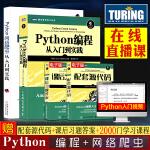 【2本套】Python编程-从入门到实践+Python网络爬虫 核心编程语言书籍 计算机程序设计从零到精通 游戏开发应