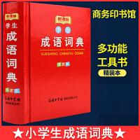 小学生成语词典商务印书馆图文并茂版面清新疏朗小学生专用字典