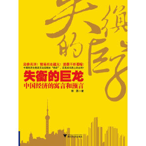 失衡的巨龙:中国经济的寓言和预言