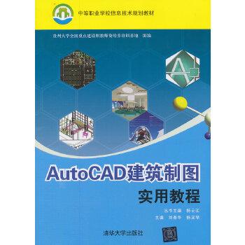 AutoCAD建筑制图实用教程(中等职业学校信息技术规划教材)