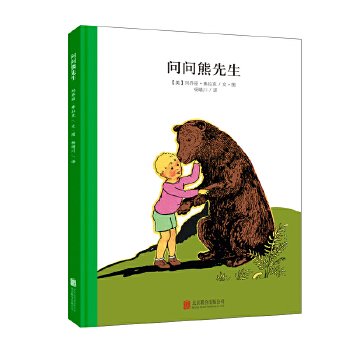问问熊先生