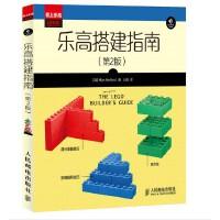 正版 乐高搭建指南(第2版) Lego 创意拼装手册 入门基础教程书籍 马赛克 方法与技巧 乐高积木全书说明书 图纸