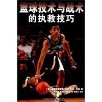 篮球技术与战术的执教技巧