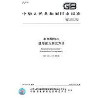 GB/T 4516-2013家用缝纫机 缝厚能力测试方法