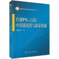 【按需印刷】-控制PM2.5污染:中国路线图与政策机制