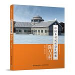 中国乡村民居设计图集――陶岔村