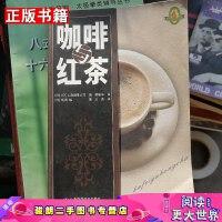 【二手9成新】咖啡与红茶