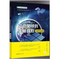 蓝色星球的美丽自拍―卫星与遥感・空间信息科普丛书