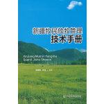 新疆牧民放牧管理技术手册