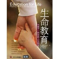 生命教育:与孩子一同迎向人生挑战