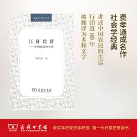 江村经济:中国农民的生活 费孝通 著 商务印书馆