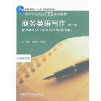 【二手旧书8成新】商务英语写作(修订版( 胡英坤,车丽娟 9787513535021