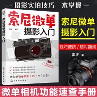 索尼微单摄影入门 索尼微单相机的功能设置及使用方法本书适合将要或已经购买索尼微单相机的摄影爱好者阅读富士微单速查手册