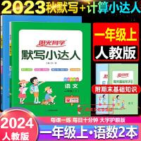阳光同学默写小达人一年级下册语文人教版2020春部编版