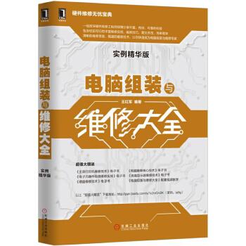 电脑组装与维修大全(pdf+txt+epub+azw3+mobi电子书在线阅读下载)
