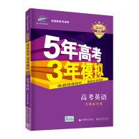 曲一线2020B版 高考英语 五年高考三年模拟 天津市专用 5年高考3年模拟 首届新高考适用 五三B版专项测试