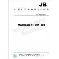 JB/T 8825.1-2011 惠氏螺纹刀具 第 1 部分:丝锥 8825