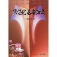 【二手旧书8成新】佛法的基本知识 日慧法师 9787801236081