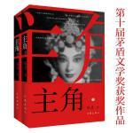 主角(2018年度中国好书),陈彦,作家出版社9787506398114正版现货直发 aa