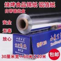 锡纸烤箱家用空气炸锅烧烤厨房专用经济装铝箔纸加厚耐高温锡箔纸