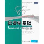 投资学基础(第三版)(经济学经典教材・金融系列;高等学校经济类双语教学推荐教材)
