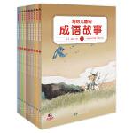 写给儿童的成语故事(全10册)