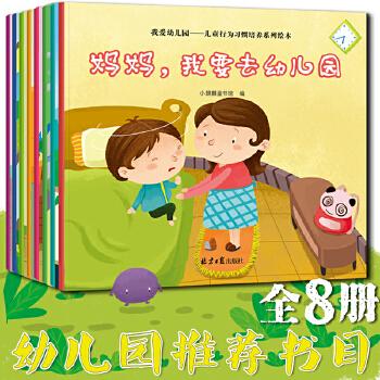 儿童行为习惯培养系列绘本3-6岁《我爱幼儿园》(全8册) 马虎、磨蹭、胆怯、注意力不集中、吝啬、依赖、私占他人物品、自我约束力差--小麒麟童书馆