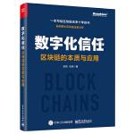 数字化信任――区块链的本质与应用
