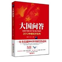 大国问答:2012中国经济走向9787513605984