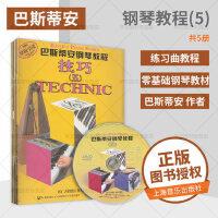 含五线谱本 巴斯蒂安钢琴教程(5)(共5册)(附DVD一张) 上海音乐出版社 詹姆斯・巴斯蒂安 (James Bast