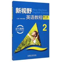 【二手旧书8成新】新视野英语教程2(读写教程 第3版 附 吴勇,唐永华 9787513541879