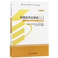 【二手旧书8成新】全新正版00539 0539中国古代文学史二2011版 陈洪 9787301194010