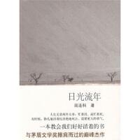 【新书店正版】日光流年阎连科9787530209752北京十月文艺出版社