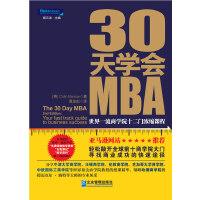 30天学会MBA:世界一流商学院十二门浓缩课程(轻松敲开全球前十商学院大门,寻找商业成功的快速途径;分享哈佛商学院、沃