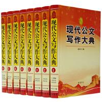 现代公文写作大典(新)办公文书 公文范本 精装全8册 定价2180