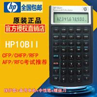 理财规划师 惠普HP-10BII+ 金融计算器HP10BII 财务计算机 送电池