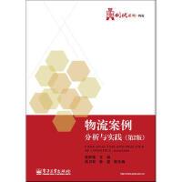 【二手旧书8成新】物流案例分析与实践(第2版 张庆英 9787121202926