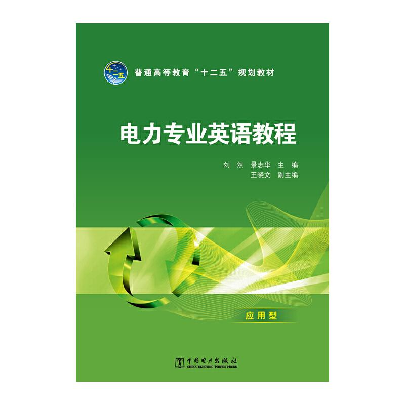 """普通高等教育""""十二五""""规划教材 电力专业英语教程"""