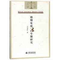 婚姻家庭法专题研究