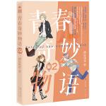 青春奇妙物�Z2(新版)
