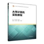 大学计算机实验教程 王春红 刘仁芬 9787040464610