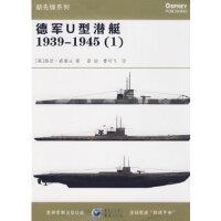 【二手旧书九成新】 德军U型潜艇19391945(1)