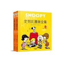 史努比系列:史努比漫画全集.1950~1952(全二册)(中英双语对照 ,超大开本精装典藏)