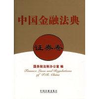 中国金融法典(证券卷)