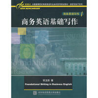 【二手旧书8成新】商务英语基础写作 常玉田 9787811342499