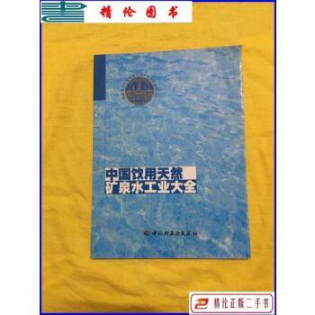 【二手9成新】中国饮用天然矿泉水工业大全(书角有点受水不影响