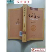【二手旧书9成新】王力《古代汉语》同步辅导与练习(配第一册/第
