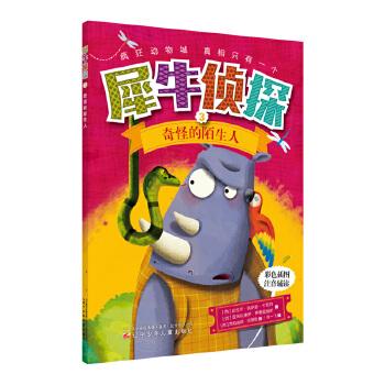 犀牛侦探3奇怪的陌生人 有爱、有趣、有智慧的推理故事书,注音辅读,适合学龄期孩子起步阅读,全国推动读书十大人物韩兴娥老师、著名儿童文学作家段立欣联袂推荐