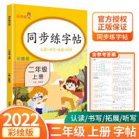 语文同步练字帖二年级上册2年级