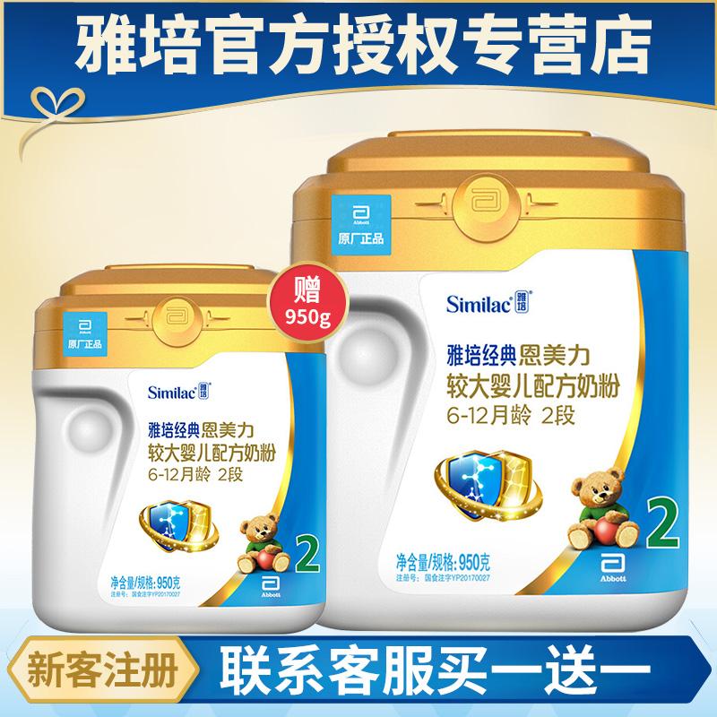【18年1月生产】雅培经典恩美力较大婴儿配方奶粉2段950克加量装6-12个月(原亲体金装喜康力)